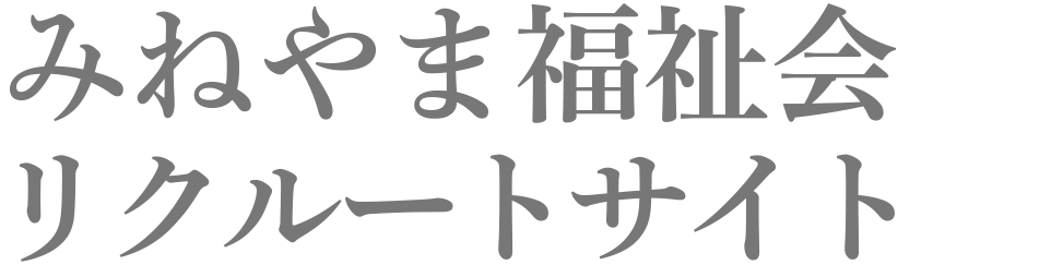 京丹後市|みねやま福祉会(求人サイト)